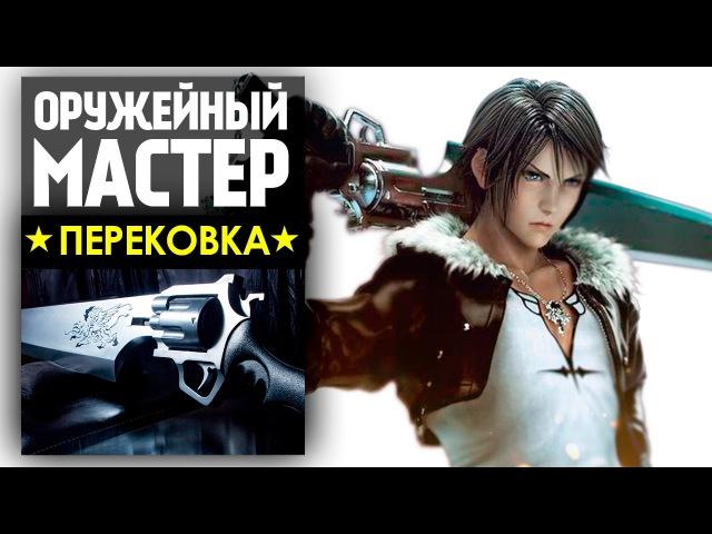 Оружейный Мастер - Ганблейд Скволла из Final Fantasy VIII - Man At Arms: Reforged на русском!