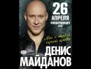Денис Майданов 24.04