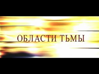 Области тьмы (Limitless, 2011)