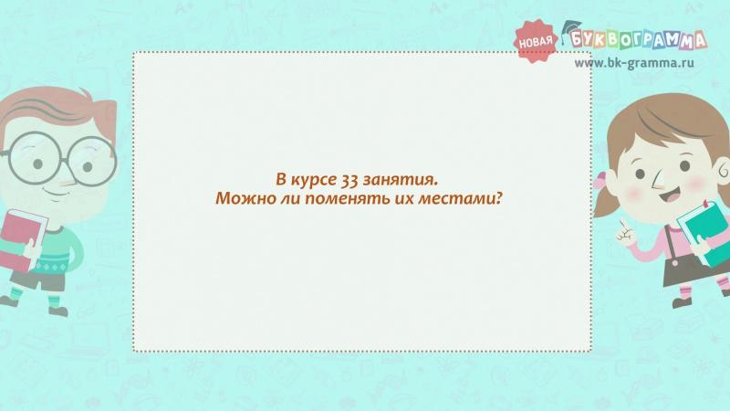 В курсе 33 занятия. Можно ли поменять их местами? (voprosi_obshie_8.mp4)