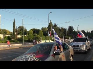 БЕЗ ПАФОСА... απλά με ενθουσιασμό N32. Автопробег в Греции, посвящённый Дню Победы 9 Мая.