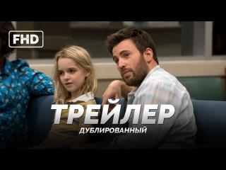 DUB | Трейлер: «Одарённая / Gifted» 2017