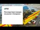 РБК - последствия пожара на рынке Синдика