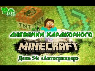 Техно Minecraft 1.6.4 с модами S1Ep54 - Автогриндер