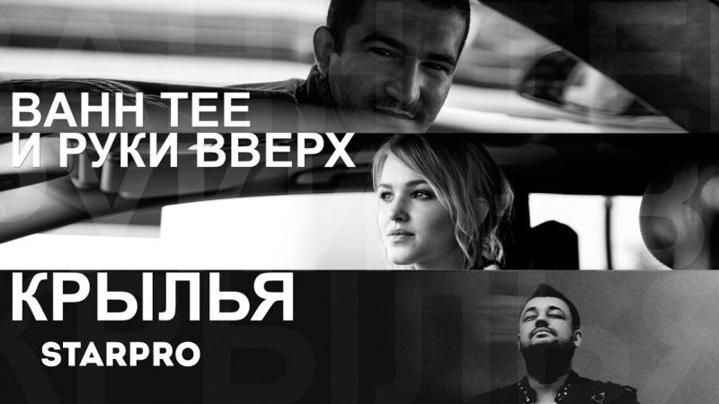 Bahh Tee - Крылья (feat. Руки Вверх)