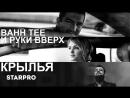 Bahh Tee Крылья feat Руки Вверх