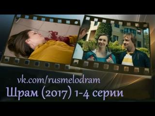 Шрам (2017)