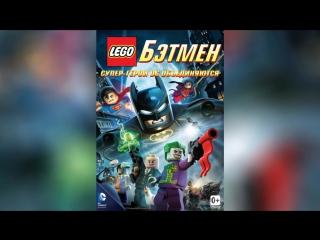 Бэтмен (2004