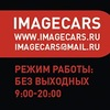 """Автотехцентр """"IMAGECARS"""""""