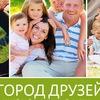 """Семейный палаточный лагерь """"Город друзей"""""""