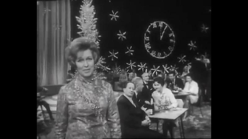 Валентина Леонтьева.1968 Голубой огонек, Новогодняя ночь с 1968-го на 1969 год.