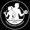 Профессиональная школа бодибилдинга и фитнеса