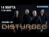 Disturbed l VK Live Chat