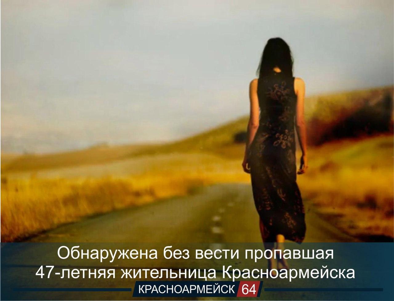 Пропавшую жительницу Красноармейска нашли идущей по дороге