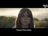 Gabrielle Aplin – Please Dont Say You Love Me (рус.саб)