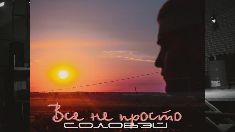 Соловэй - Всё не просто (Prod. by Eldar-Q) ( г. Коломна, @ КМЦ Русь 22.11.14 )