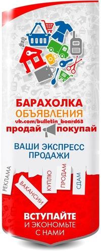 Металлоторговая доска объявлений в городе самаре снять квартиу новосибирск дать объявление