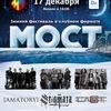 МОСТ зимний музыкальный фестиваль в Архангельске