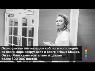 Письмо Марии Шараповой блогеру Sports.ru, который недавно скончался