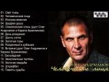Олег Андрианов - Человеческие лица (2013)