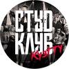 Студенческий клуб КузГТУ