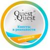 Квесты Ростов-на-Дону Questquest