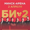 БИ-2 - шоу The Best of в Минске