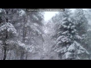 Зимняя сказка под Французский вальс