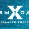 Реалити - квест «выХод» | Киров