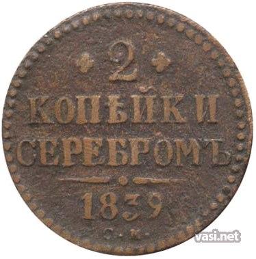 Семишник — обиходное название российской двухкопеечной монеты