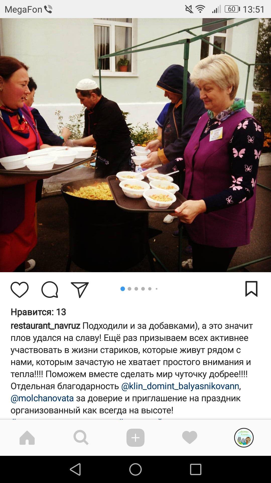 Вот и состоялся праздник в #домпристарелых посвящённый #деньпожилогочеловека и #веранадеждалюбовьсофия.
