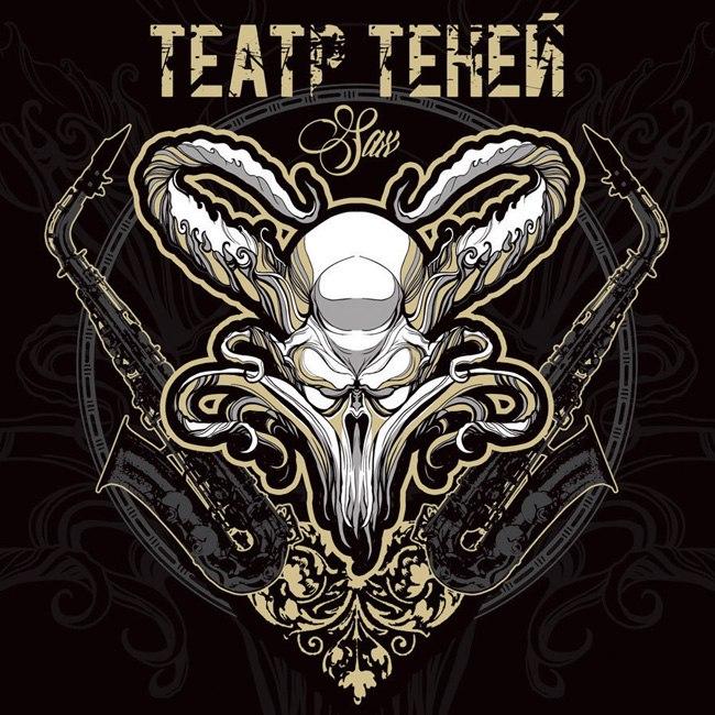 Новый EP группы ТЕАТР ТЕНЕЙ - SAX (2017)