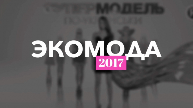 Экомода 2017
