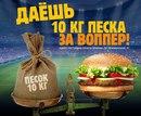 Burger King обменивает 10 килограмм песка на воппер.