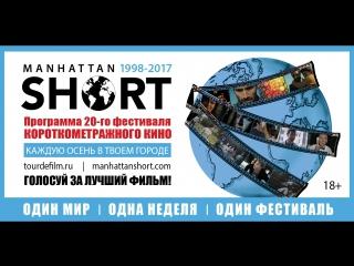 Сюжет с открытия Манхэттенского фестиваля короткометражного кино - 2017
