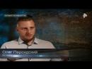 14.09.2017 - Ren TV. Загадки Человечества. Сюжет 01. Выпуск 52