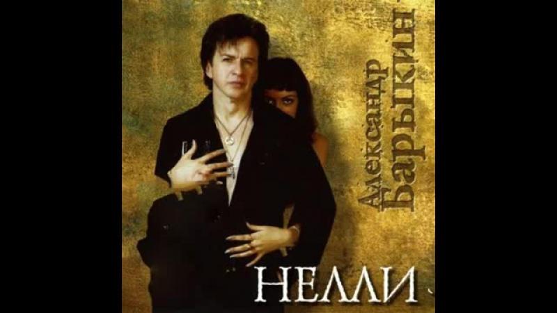 Александр Барыкин и гр.Карнавал — Нелли (2006)