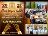 Народная хоровая академия