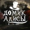 Домик Алисы