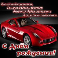 С  Днём  Рождения!!!!!