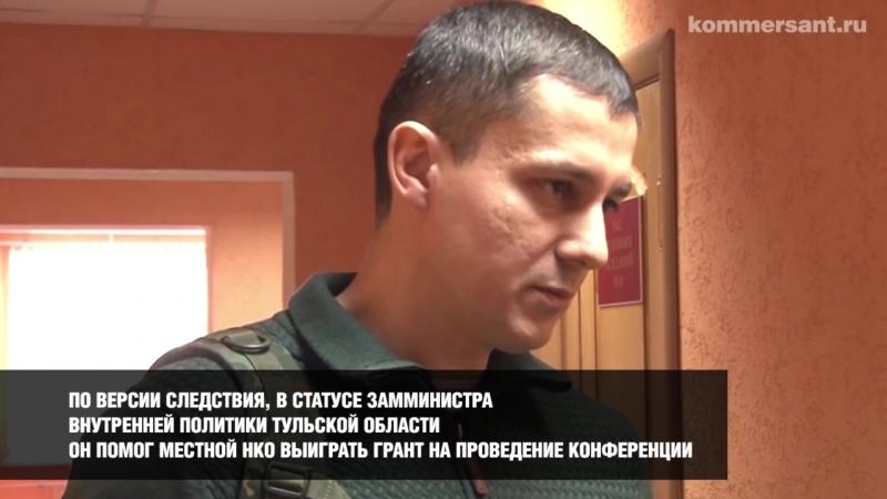 Как бывший лидер «России Молодой» и депутат Госдумы дошел до суда