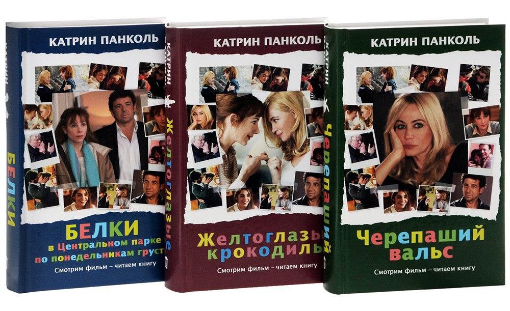 Романы Катрин Панколь