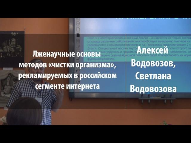 Лженаучные основы методов «чистки организма»   Алексей Водовозов, Светлана Водовозова   Лекториум