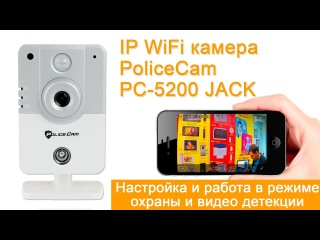 Как настроить на охрану IP камеру PoliceCam PC-5200 JACK | Демонстрация работы | ukrdomofon.in.ua