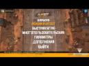 Flatout 4 PC Version - Тачка на Прокачка