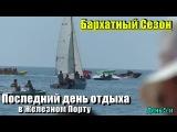 5-й День - Последний День на Чёрном Море  Бархатный Сезон Закрыт