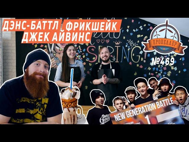 Пропеллер TV №469 Дэнс баттл фрикшейк и Джек Айвинс