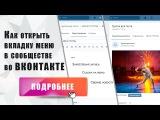 Как открыть вкладку меню в группе во ВКонтакте