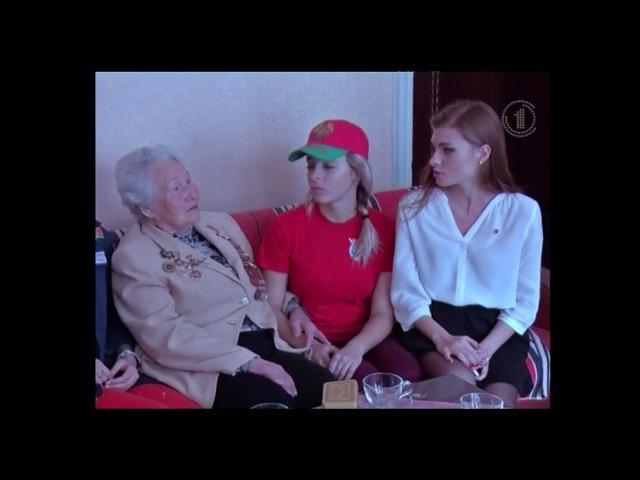 Встреча с Аэлитой Ивановной, Проект Нам завещаны память и слава 2017
