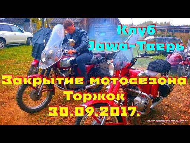 Клуб Jawa-Тверь. Закрытие мотосезона 2017. Мотоэспедиция в Торжок на Hyosung GT 250 R. 1000 км.